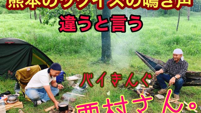 熊本のウグイスの鳴き声は違うと言うバイきんぐの西村さん。